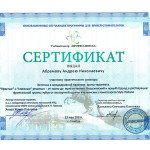Сертификат_гор_Абрамов2