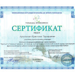 Сертификат_гор_Артимович