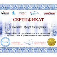 Сертификат_гор_Герасимов5