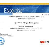Сертификат_гор_Герасимов6