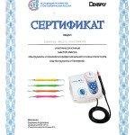 Сертификат_верт_Абрамов
