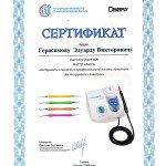 Сертификат_верт_Герасимов11