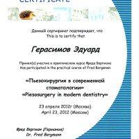 Сертификат_верт_Герасимов9