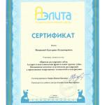 Сертификат_верт_Мишиева