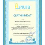 Сертификат_верт_Мишиева1