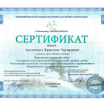 Сертификат_гор_Артимович1