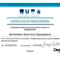 Сертификат_гор_Артимович2