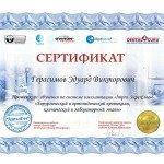 Сертификат_гор_Герасимов1