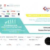 Сертификат_гор_Герасимов2