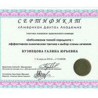 Сертификат_гор_Кузнецова