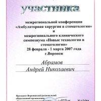 Сертификат_верт_Абрамов1