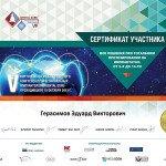 Сертификат_верт_Герасимов