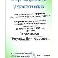 Сертификат_верт_Герасимов10
