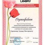 Сертификат_верт_Герасимов12