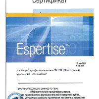 Сертификат_верт_Герасимов8