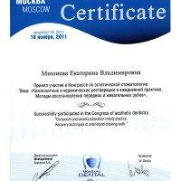 Сертификат_верт_Мишиева2