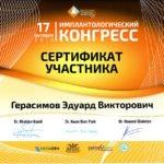 Сертификат Герасимов Эдуард Викторович