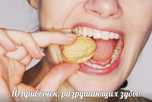 ТОП – 10 привычек, разрушающих зубы!